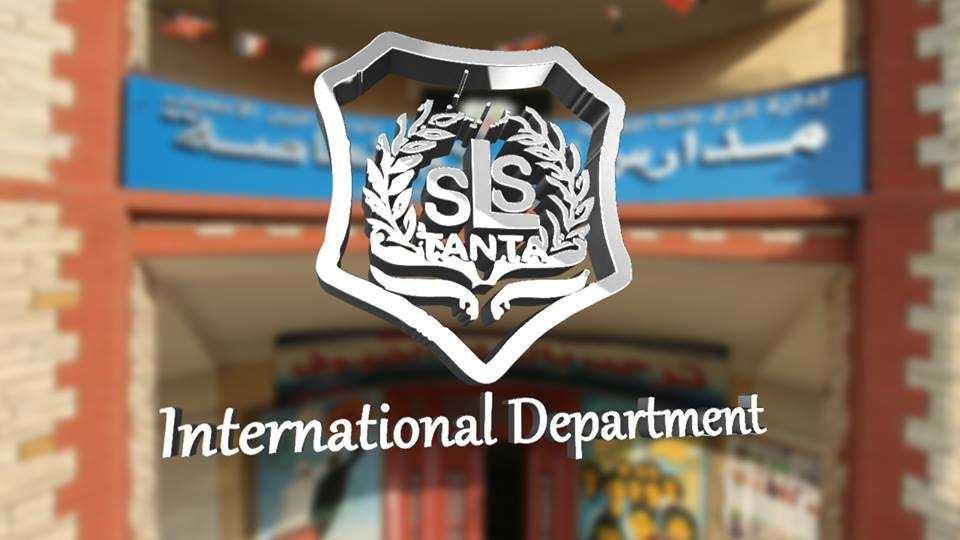 Al-Salam Private School, International Department