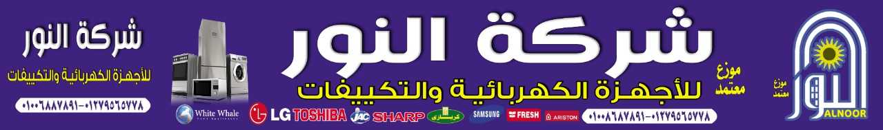 AlNour Company for Electrical Appliances and Air Conditioning